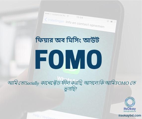 FOMO Banner
