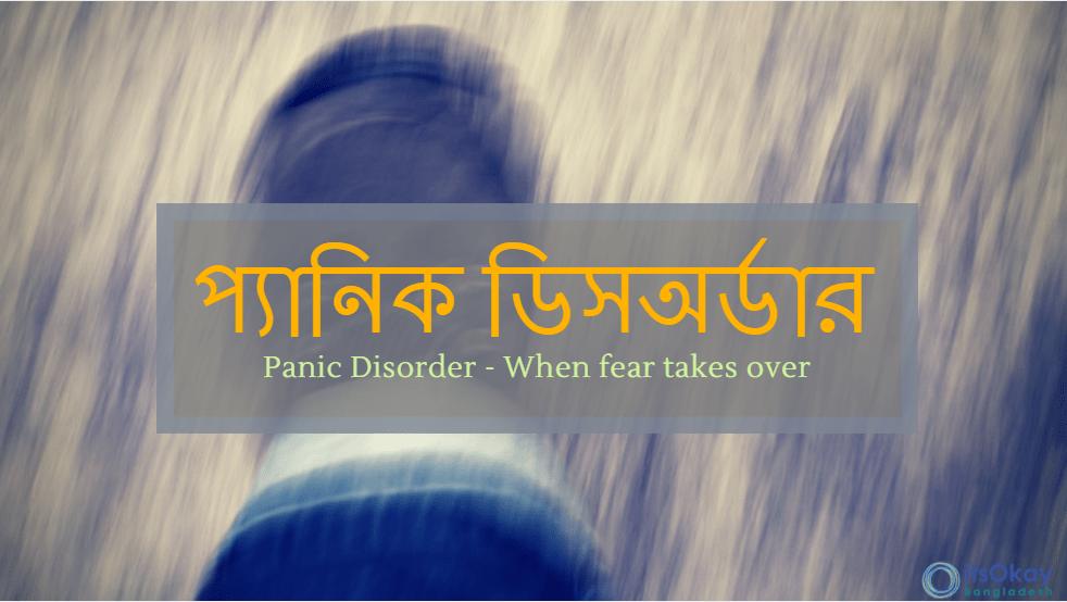 Panic Disorder by ItsOkay Bangladesh-min
