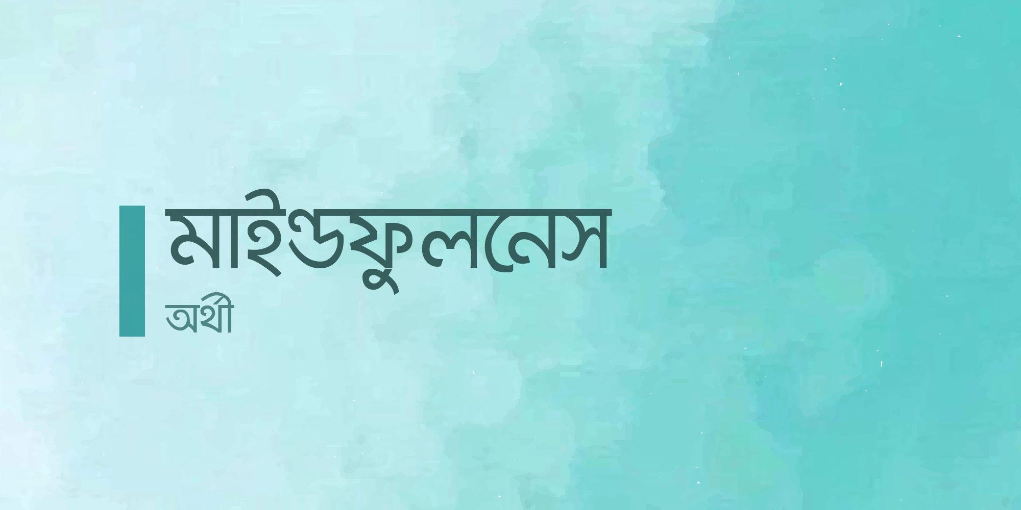 mindfulness-itsokaybd-orthi